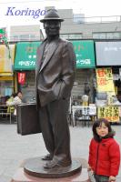 2009年1月18日寅さん&王子