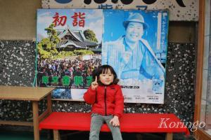 2009年1月18日寅さんのポスター