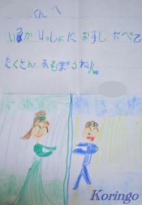 2009年1月31日Cちゃんの手紙