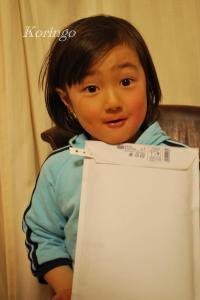 2009年2月5日プレゼント