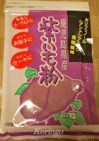 2009年4月28日紫いも粉