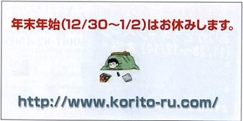 2008年12月のあんどなう広告