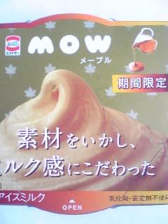 mow メープル