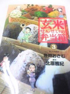 玄米先生の弁当箱3巻