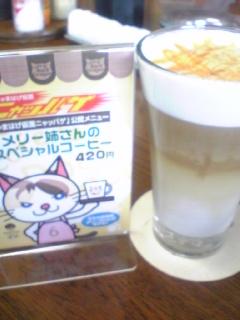 メリー姉さんのスペシャルコーヒー