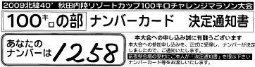 2009年100kmマラソンナンバーカード