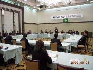 H21.5.8 青年部県総会 012