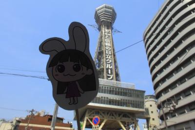 通天閣タワー