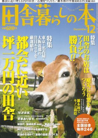 田舎暮らしの本