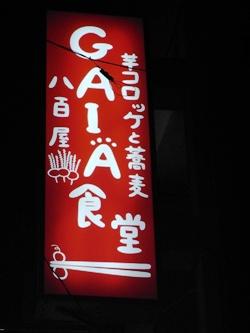 gaia1.jpg