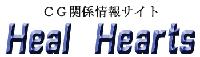 healheartsバナー小