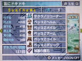 20120115装備下画面