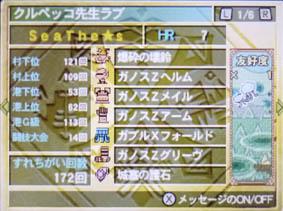 2012.1.30装備下画面