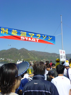 洞爺湖マラソン2006