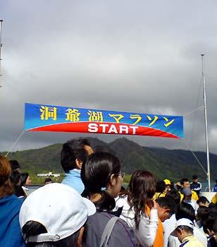 洞爺湖マラソン