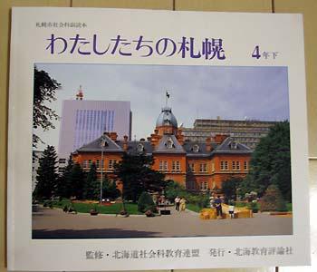 札幌の歴史教科書