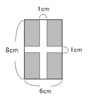 面積問題1