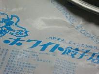 ホワイト餃子2