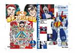 takaya_cover.jpg