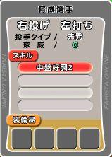 ハンゲームスキル発動2