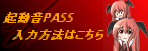 起動音PASS入力方法