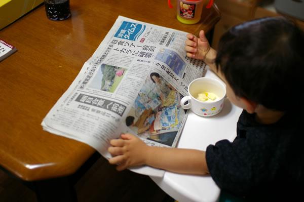 新聞読んでるか~?01