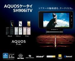 SH906ITV2.jpg