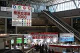 産業交流展2008