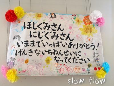 0903sotuenshiki03