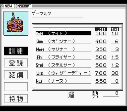 変換 ~ Battle_Commander_-_Hachibushuu_Shura_no_Heihou_(J)_000