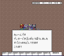 変換 ~ Battle_Commander_-_Hachibushuu_Shura_no_Heihou_(J)_004