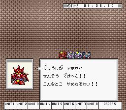 変換 ~ Battle_Commander_-_Hachibushuu_Shura_no_Heihou_(J)_003