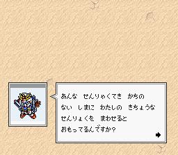 Battle_Commander_-_Hachibushuu_Shura_no_Heihou_(J)_001.png