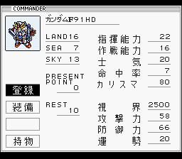 Battle_Commander_-_Hachibushuu_Shura_no_Heihou_(J)_006.png
