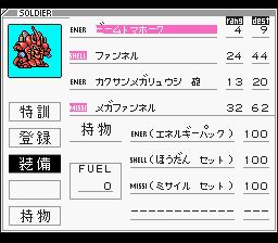 Battle_Commander_-_Hachibushuu_Shura_no_Heihou_(J)_010.png