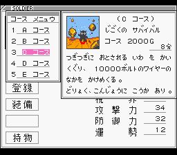 Battle_Commander_-_Hachibushuu_Shura_no_Heihou_(J)_014.png