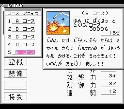 Battle_Commander_-_Hachibushuu_Shura_no_Heihou_(J)_016.png
