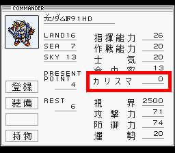 Battle_Commander_-_Hachibushuu_Shura_no_Heihou_(J)_094.png