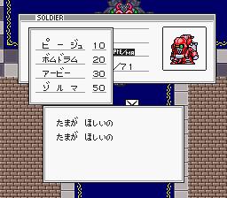 Battle_Commander_-_Hachibushuu_Shura_no_Heihou_(J)_301.png