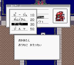 Battle_Commander_-_Hachibushuu_Shura_no_Heihou_(J)_302.png