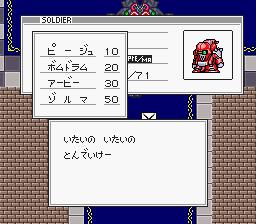 Battle_Commander_-_Hachibushuu_Shura_no_Heihou_(J)_303.png