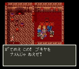 Dragon_Quest_VI_-_Maboroshi_no_Daichi_(J)_000.png