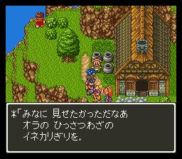 Dragon_Quest_VI_-_Maboroshi_no_Daichi_(J)_002.png
