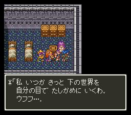 Dragon_Quest_VI_-_Maboroshi_no_Daichi_(J)_003.png