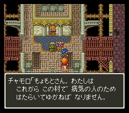 Dragon_Quest_VI_-_Maboroshi_no_Daichi_(J)_005.png