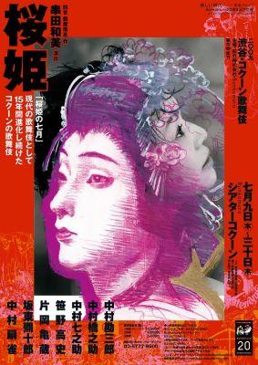 cocoon200907b_handbill.jpg