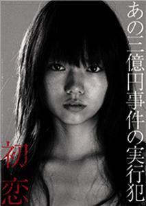 hatsukoi_aoi.jpg