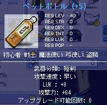めいぽ 武器チェンジ ペトボト