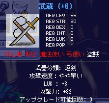 めいぽ 武器チェンジ 武蔵