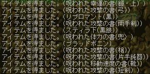 めいぽ 7月6日ガシャ結果